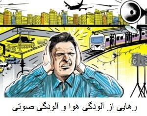 تعویض پنجره دوجداره در تهران و حومه